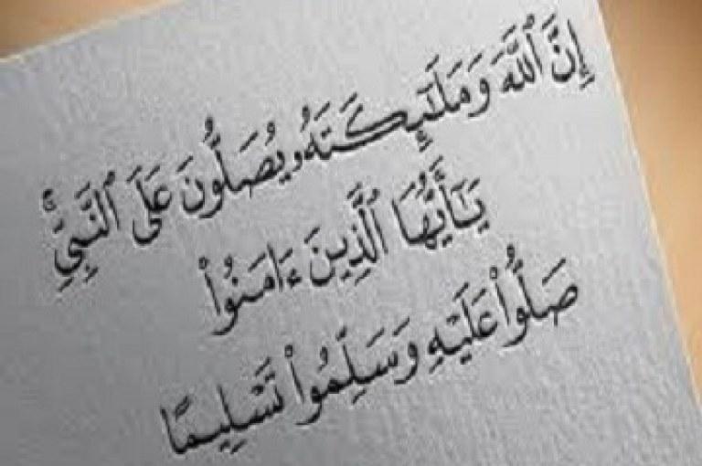 تجربتي مع الصلاة على النبي